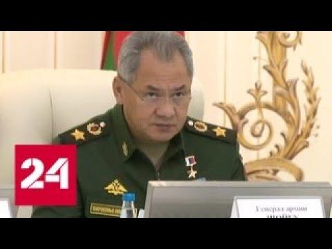 Шойгу Щит Союза носит оборонительный характер в отличие от учений НАТО Россия 24
