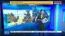 Новости на Россия 24 • Американская ошибка погубила афганских силовиков