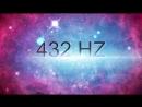 432 Гц Успокаивающая музыка для сна