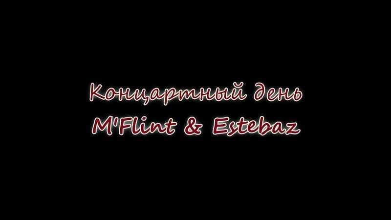 Концертный день группы MFlint Estebaz