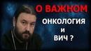 Спасение души через страдания тела Если понимаешь и принимаешь Андрей Ткачёв