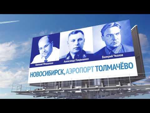С 12 ноября начался завершающий этап конкурса Великие имена России