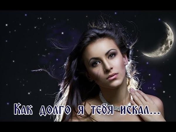 КАК ДОЛГО Я ТЕБЯ ИСКАЛ - БОРИС ШВАРЦМАН