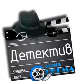 фильмы детективы