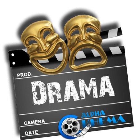 фильмы Драма