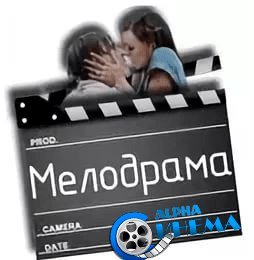 Фильмы мелодрама