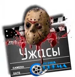 фильмы ужасы