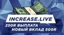 Проект партизан 50 за 24 часа Первая выплата 280р и новый деп 500р Increase