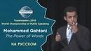 2015 Чемпион мира по ораторскому искусству Mohammed Qahtani Toastmasters rus Public Speaking