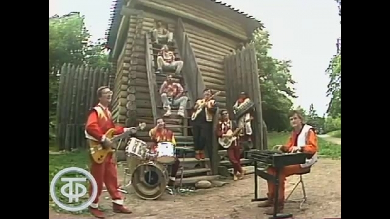 ВИА Ариэль. Русская народная песня Уж, вы, стары старики (1984)