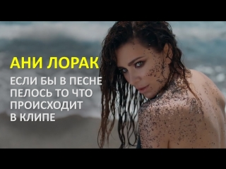 Премьера! Ани Лорак - Сумасшедшая (Пародия)