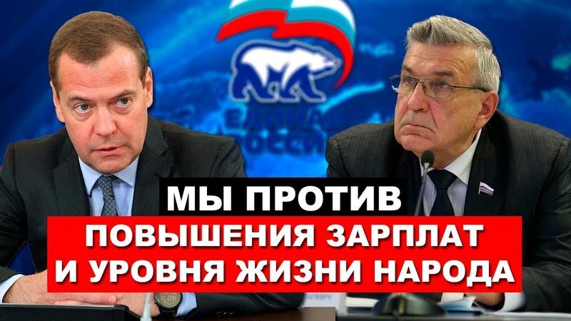 Единая Россия против повышения зарплат и уровня жизни народа - живите в нищете | Pravda GlazaRezhet