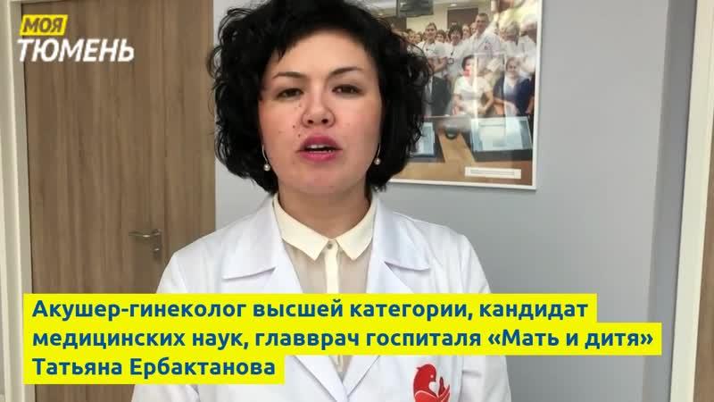 Госпиталь Мать и Дитя открылся в Тюмени