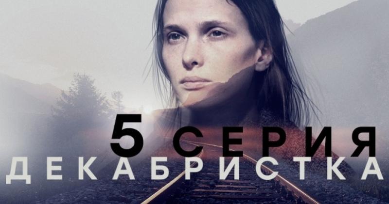 Сериал Декабристка . 5 я серия