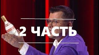 Часть 2 Гарик Харламов Нокаутировал Зал Новый Кастинг 2018 Пародия на Камеди Клаб