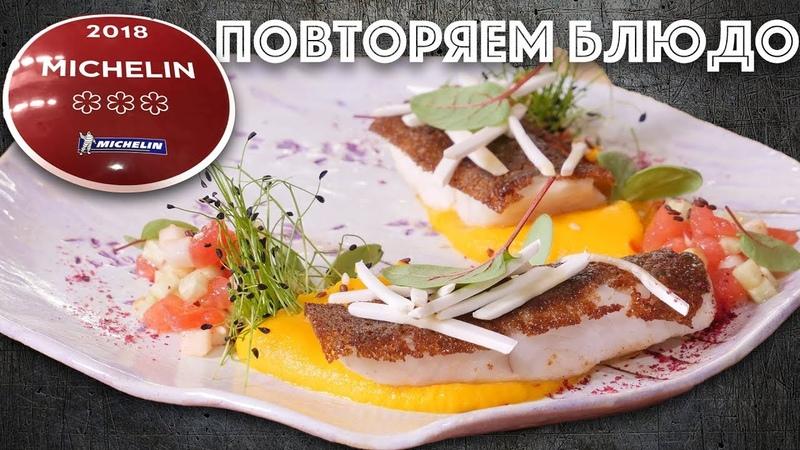 Пытаюсь повторить блюдо из ресторана Мишлен Жарю рыбу на хлебе