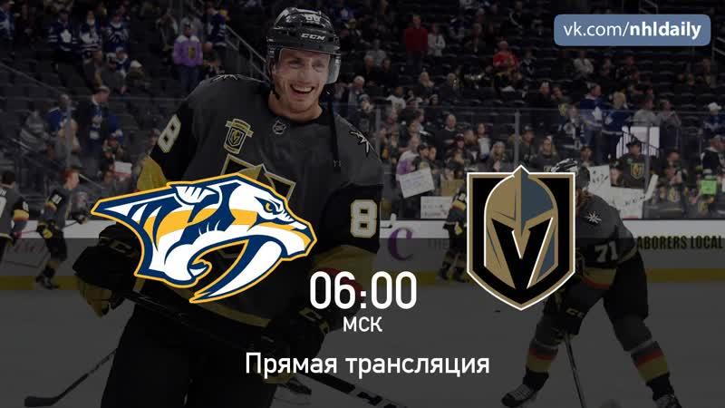 Nashville Predators 🆚 Vegas Golden Knights