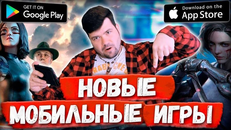 📱ВО ЧТО ПОИГРАТЬ НОВЫЕ ИГРЫ на АНДРОИД и iOS ТОП 9 Лучшие новые игры №88
