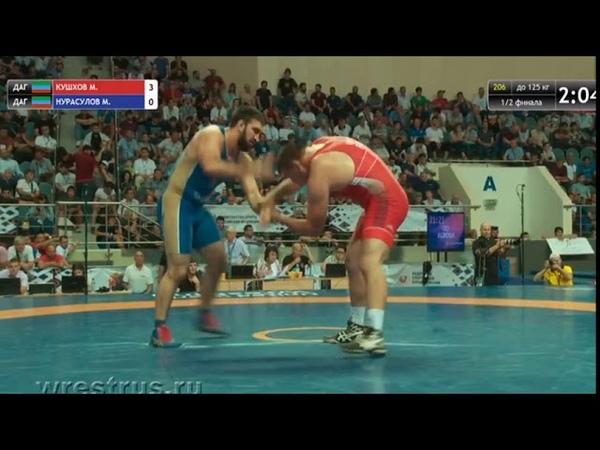 Чемпионат России 2018 1 2 Мурадин Кушхов Магомедгаджи Нурасулов