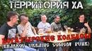 Территория ХА Богатырские Колбасы Kharkov, Ukraine. Comedy Punk