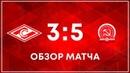 Спартак - КПРФ-2 - 3:5. Обзор матча