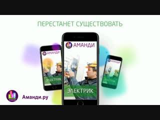 Аманди.ру - портал услуг Астрахани
