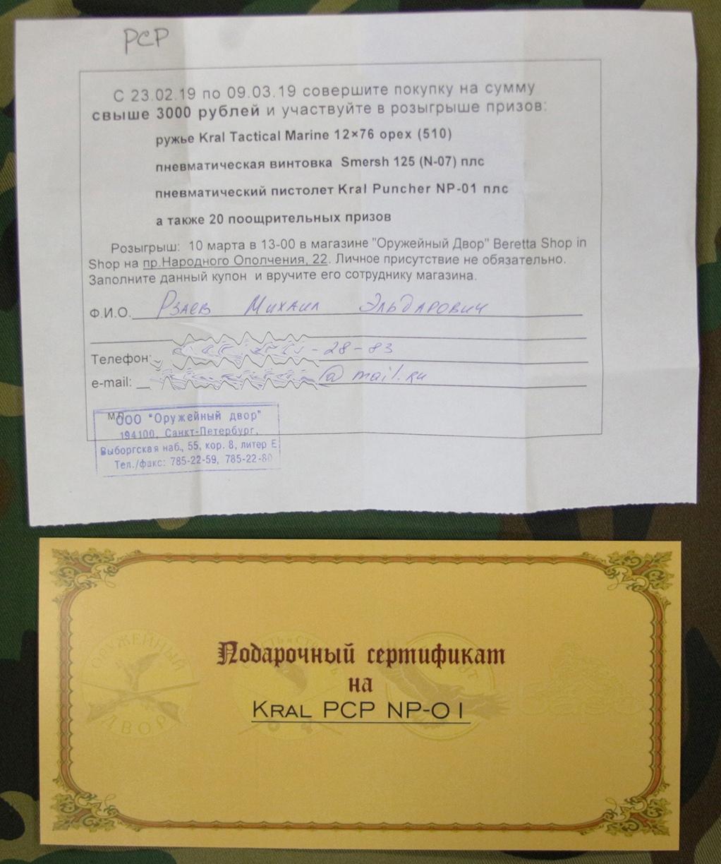 """Победители лотереи """"23 ПРИЗА""""!"""