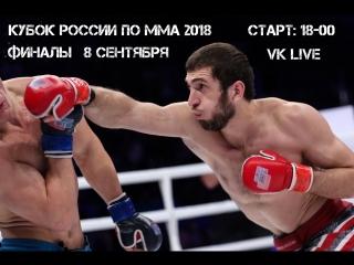 Кубок России по ММА 2018 ФИНАЛЫ