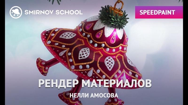 Texturemaster - Нелли Амосова - рисуем елочную игрушку!