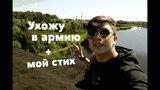 Армия - Последнее видео + МОЙ СТИХ под гитару (Yuri.CaD)
