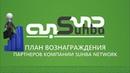 ✅ Suhba. Сухба. План вознаграждения (маркетинг-план) Suhba Network