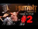 Mutant Year Zero Road to Eden прохождение часть 2 XBOX ONE X