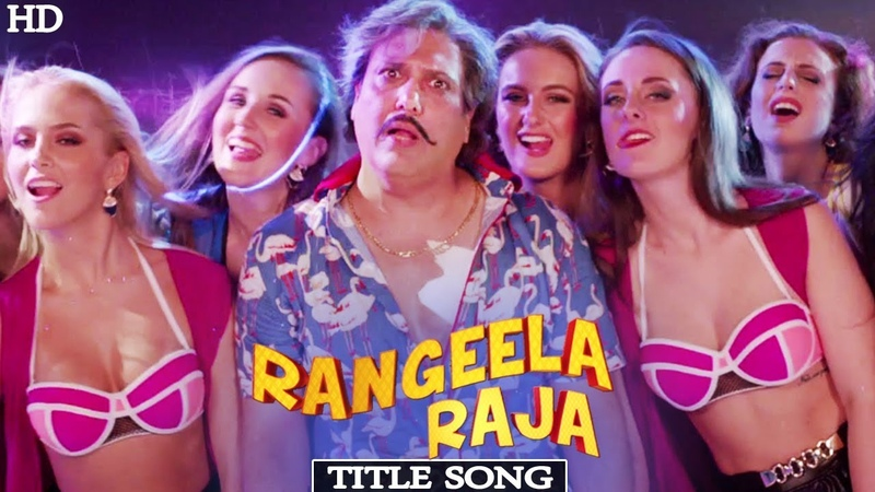 Rangeela Raja Title Track | Govinda | Pahlaj Nihalani | Mishika | Upcoming Bollywood Movie Song 2018
