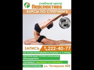 Обучение в фитнес школе ПЕРСПЕКТИВА. Направление : СТРЕТЧИНГ