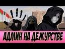 ГТА КРМП ТАЙНОЕ БРАТСТВО АДМИН ПАТРУЛЬ GTA CRMP RODINA RP