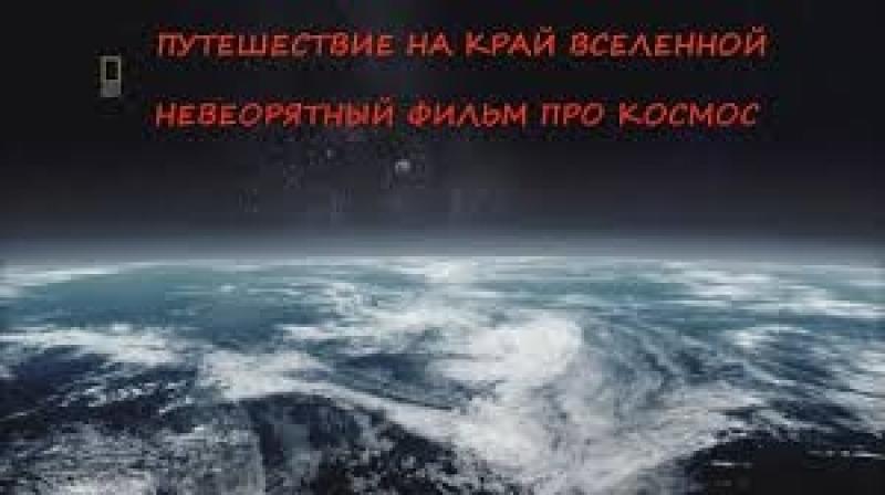 ,,Путешествие на край Вселенной,, (Любимый фильм о космосе!)