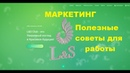LS Club Маркетинг, управляемая матрица Money Box