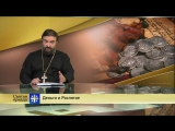 Протоиерей Андрей Ткачев. Деньги и Распятие