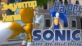 Sonic the Hedgehog 2006 на ПК Xenia Первый взгляд