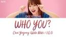 CHOI YOOJUNG 최유정 (WEKI MEKI 위키미키/I.O.I 아이오아이) - WHO YOU? (니가 뭔데) [han|rom|eng lyrics/가사]