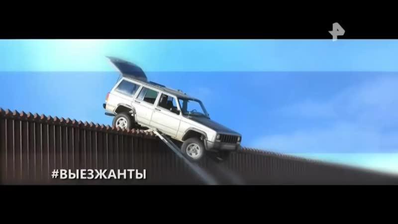 Водить по-русски - РЕН ТВ (15.10.18)