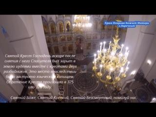 Трисвятое по Великом славословии 26.09.18. st.