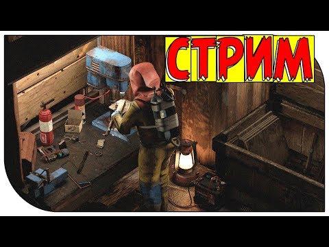 Rust 4х часовой вечерний СТРИМ ! Сервер MAX 2 РАСТ