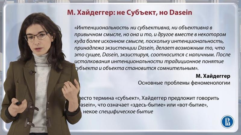 14.9 Мартин Хайдеггер не субъект, но Dasein - Диана Гаспарян