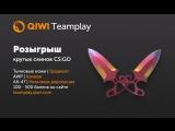 Розыгрыш QIWI Teamplay (15.09.2018)