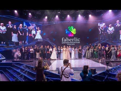 Международная Ассамблея Директоров Faberlic, Сочи - 2018