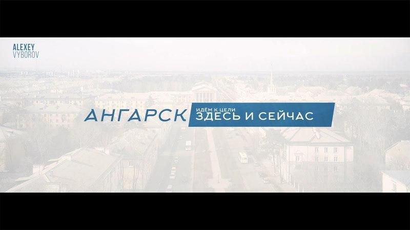 Мэр Сергей Петров «Ангарский городской округ Идем к цели здесь и сейчас!»