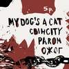 8.06 | MY DOG'S A CAT, ПАРОМ, CBIHCITY, ОЖОГ