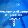 Медицинский центр Ходановой Фили Давыдково ЗАО
