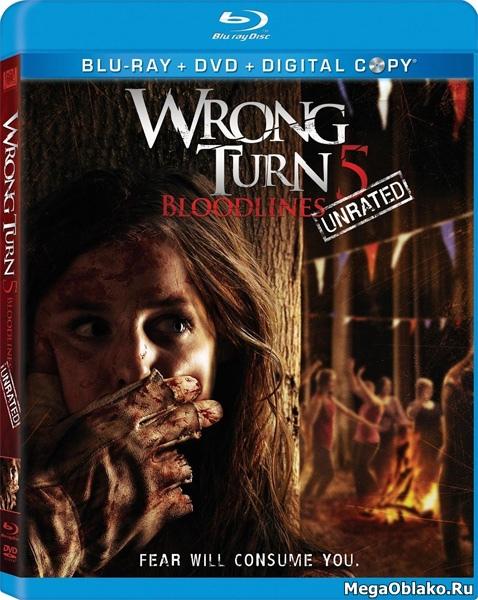 Поворот не туда 5: Кровное родство / Wrong Turn 5: Bloodlines [Unrated] (2012/BDRip/HDRip)
